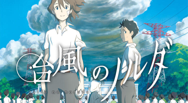 Taifuu no Noruda BD (Movie) Subtitle Indonesia