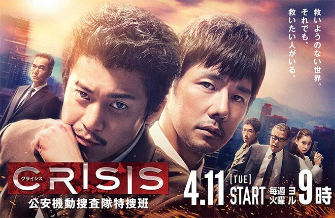 Crisis: Kouan Kidou Sousatai Tokusou-han Episode 01-10 [END] Sub Indo