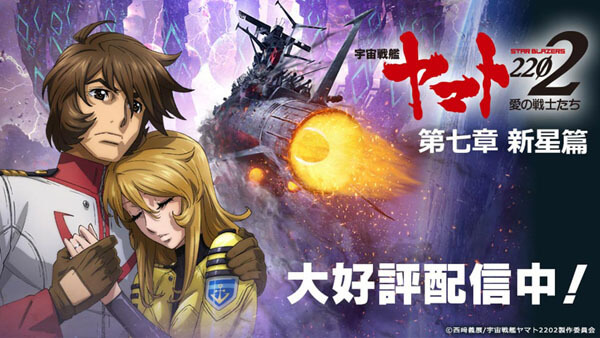 Uchuu Senkan Yamato 2202: Ai no Senshi-tachi Batch ( Episode 01-26 ) Subtitle Indonesia
