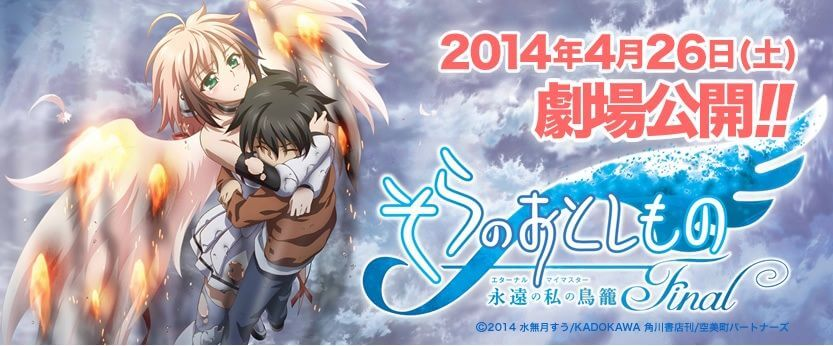 Sora no Otoshimono Final: Eternal My Master Subtitle Indonesia