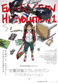 Eureka Seven Hi-Evolution 1 Subtitle Indonesia