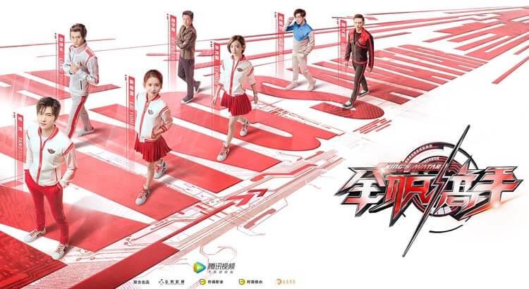 Quanzhi Gaoshou Live Action Sub Indo