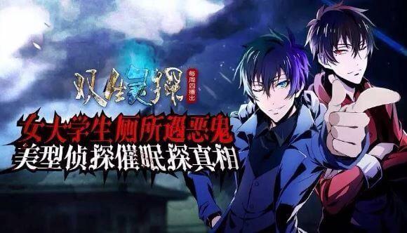 Shuangsheng Lingtan Episode 4 Subtitle Indonesia