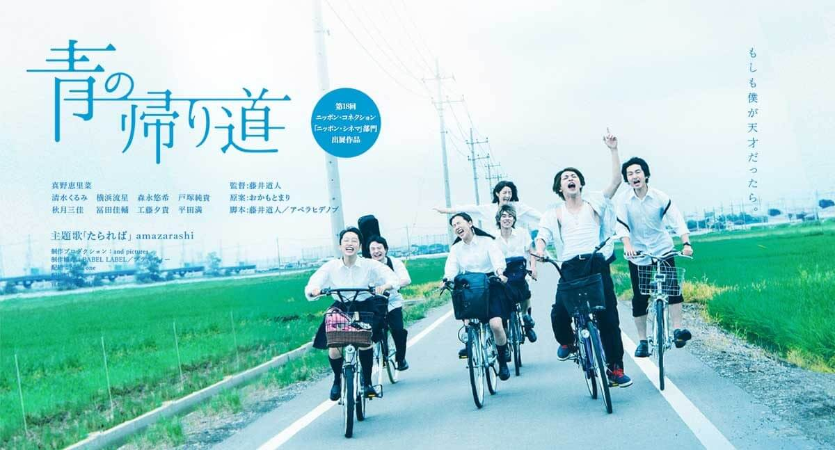 Ao no Kaerimichi -We Are  2018 Bluray Subtitle Indonesia