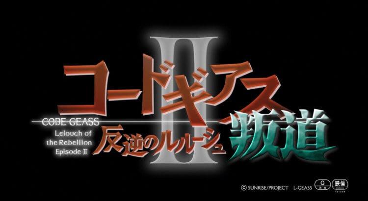 Code Geass: Hangyaku no Lelouch II – Handou BD Subtitle Indonesia
