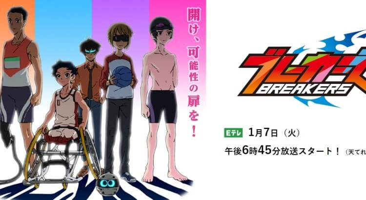 Breakers Batch Episode 01-16 [END] Subtitle Indonesia