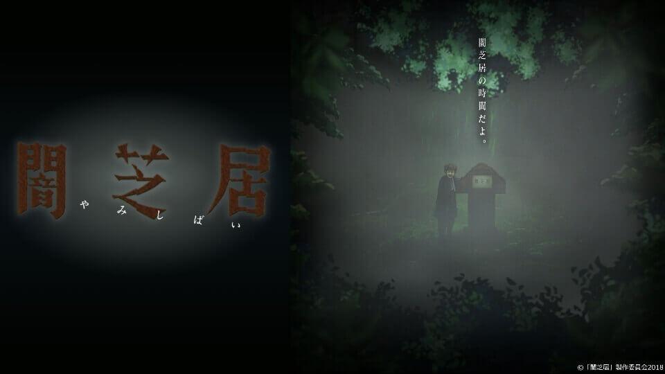 Yami Shibai 6 Batch Subtitle Indonesia ( Episode 01-13 END )