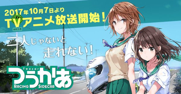 Two Car (Episode 01 – 12) Subtitle Indonesia