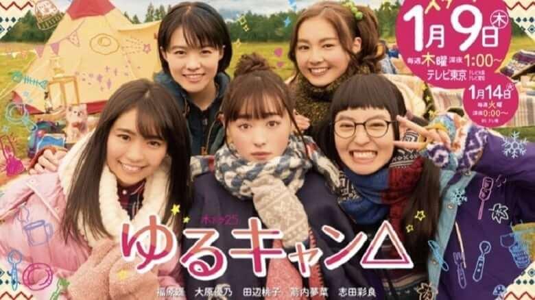 Yuru Camp △ Live Action (2020) (Episode 01-12) [END] Subtitle Indonesia