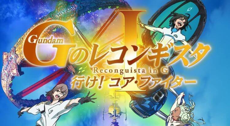 Gundam G no Reconguista Movie I BD Subtitle Indonesia