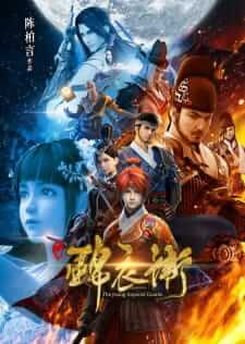 The Young Imperial Guards Season 2 [BATCH] – Subtitle Indonesia