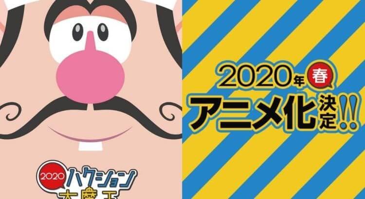 Hakushon Daimaou 2020 Episode 04 Subtitle Indonesia