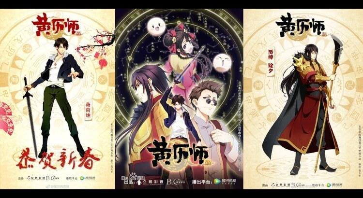 Huangli Shi Episode 02 Subtitle Indonesia