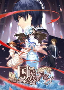 Guomin Laogong Dai Huijia S3 [BATCH] – Subtitle Indonesia