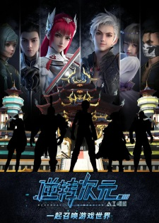 Reversal Dimension : The Rise of AI [BATCH] – Subtitle Indonesia