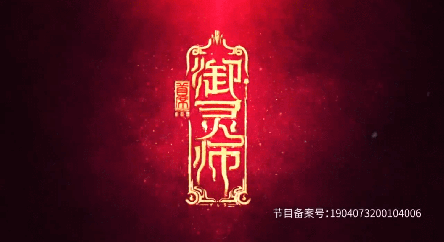 Shouxi Yu Ling Shi Episode 02 Subtitle Indonesia