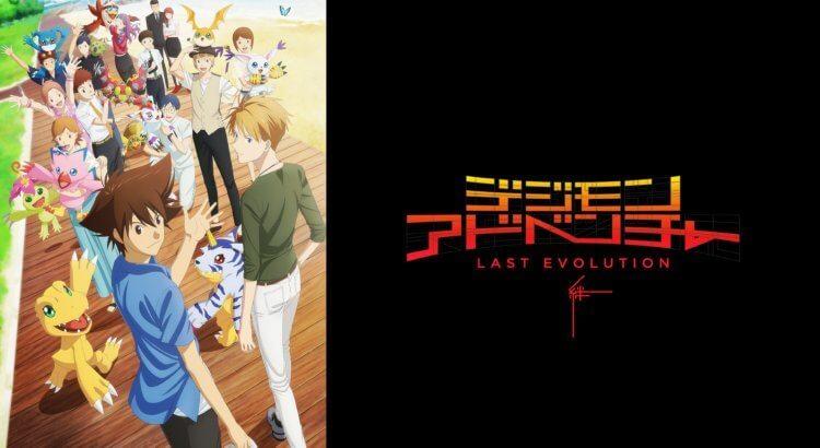 Digimon Adventure: Last Evolution Kizuna BD Sub Indo