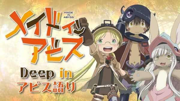 Made in Abyss Movie 3: Fukaki Tamashii no Reimei BD Subtitle Indonesia