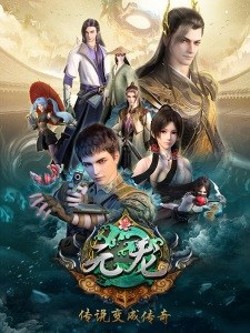 First Dragon Episode 14 Subtitle Indonesia