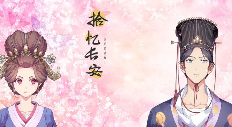 Shi Yi Chang An: Ming Yue Ji Shi You Batch Sub Indo