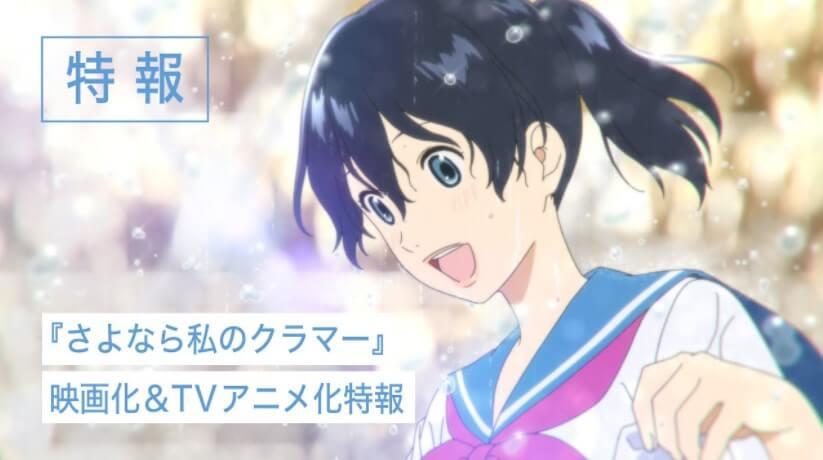 Sayonara Watashi no Cramer Episode 03 Sub Indo