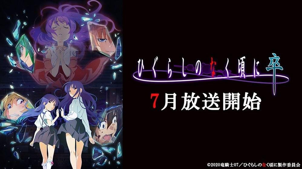 Higurashi no Naku Koro ni Sotsu Episode 05 Sub Indo