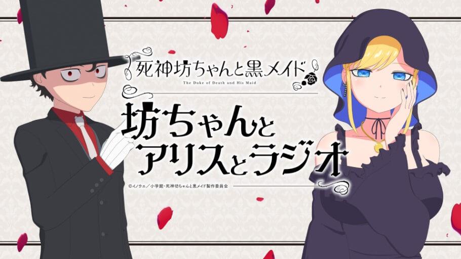Shinigami Bocchan to Kuro Maid Episode 04 Sub Indo