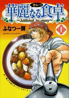 Karei naru Shokutaku Manga  AnimeClickit