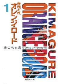 Kimagure orange road vol. 1 cover