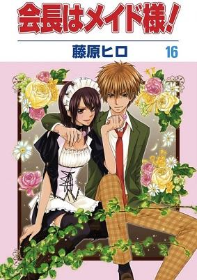 Maid-sama cover 16