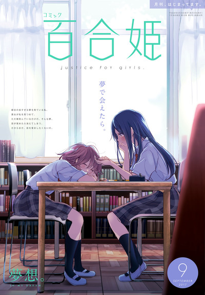 Japanese magazine cover. Two girls in school uniforms sit at a table in a library; the one on the left has her head on the table and the other is playing with her hair.