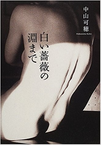 The cover of Shiroi Bara no Huchi no Made: a naked back in monochrome, with the title on their shoulder blade