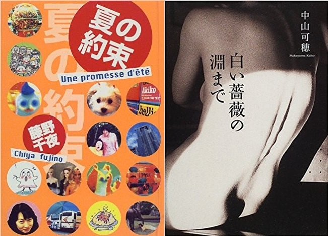 "The covers of both ""Yakusoku no Natsu"" (an orange cover with a series of circles with various images inside: a woman's face, a dog, an omurice, and many others) and ""Shiroi Bara no Huchi no Made (a naked back in monochrome, with the title on their shoulder blade)"