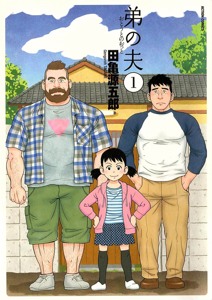 the cover of My Brother's Husband. A tall redhead stands next to a shorter Japanese man. A young girl stands between them with her hands on her hips