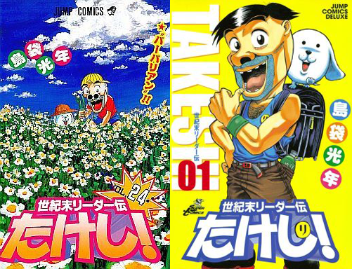 two tankoban covers, one with a flexing SD figure and the other of characters in a field