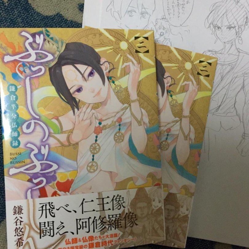 Myoujou on Busshi no Busshin volume two.