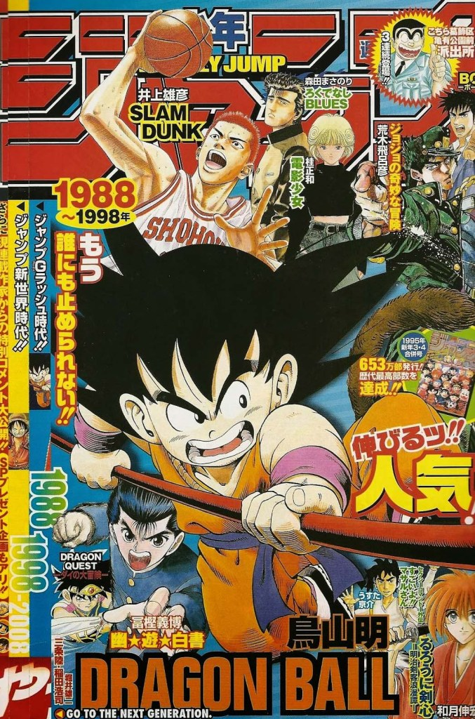 A Shonen Jump cover from the 90s