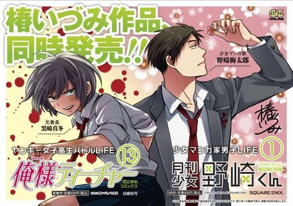 Another image of Mafuyu and Nozaki standing back to back. This time Mafuyu is in fighting mode while Nozaki is looking up, studying a fluffy object in his hand. There is Japanese text around them.