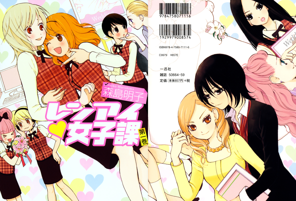 The front and back cover from Renai Joshika
