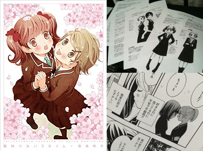 the cover and character sheets from Seijun Shoujo Paradigm