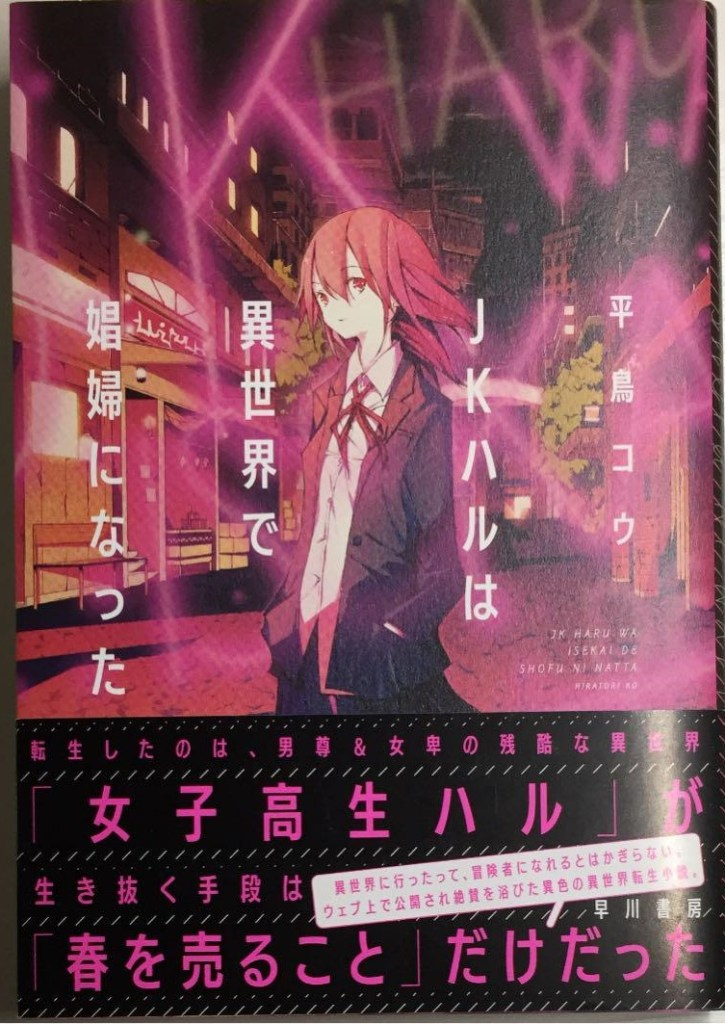 Japanese cover of JK Haru