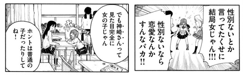 Panel 1: Miki sits with Makoto in a classroom laughing. Panel 2: Miki yells at Makoto and Yuko