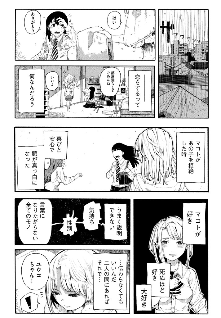 Panel 1: A downpour douses a suburb. Panel 2: A hand extends a towel to a drenched Makoto. Panel 3: A shot of Yuko and Makoto drying off in Yuko's room. Panel 4: Yuko watches Makoto and Miki argue. Panel 5: Yuko blushing with an arm held up to their chest Panel 6: black box with text. Panel 7: Yuko's face back in the present