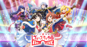 The cover of the Revue Starlight mobile game, with Karen, Hikari, and three new characters