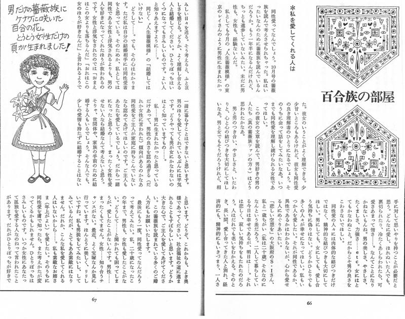 An example of the Yurizoku no Heya column