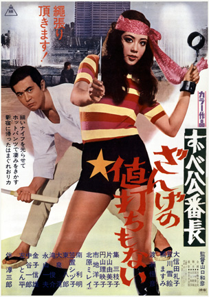 Movie poster of a young woman wielding a knife and handcuffs while a man leans over, watching her from behind. Text is in Japanese.