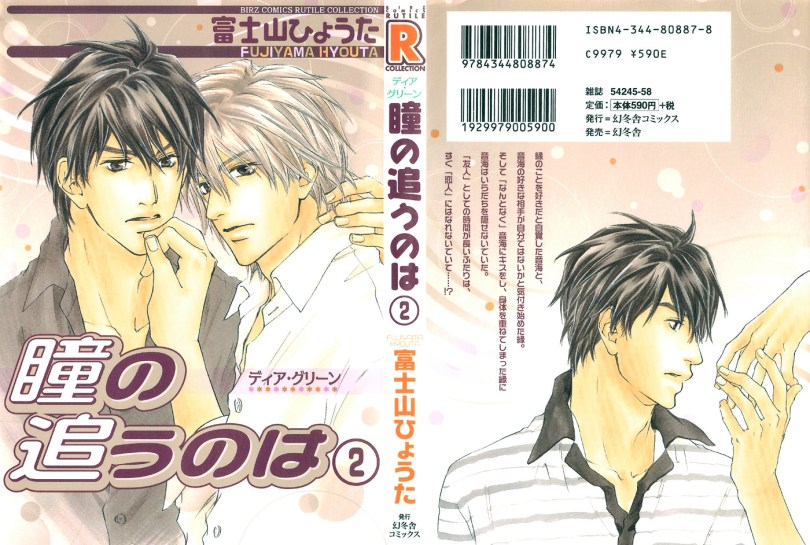 Yukari and Hiroshi spending time together in the front cover of the manga