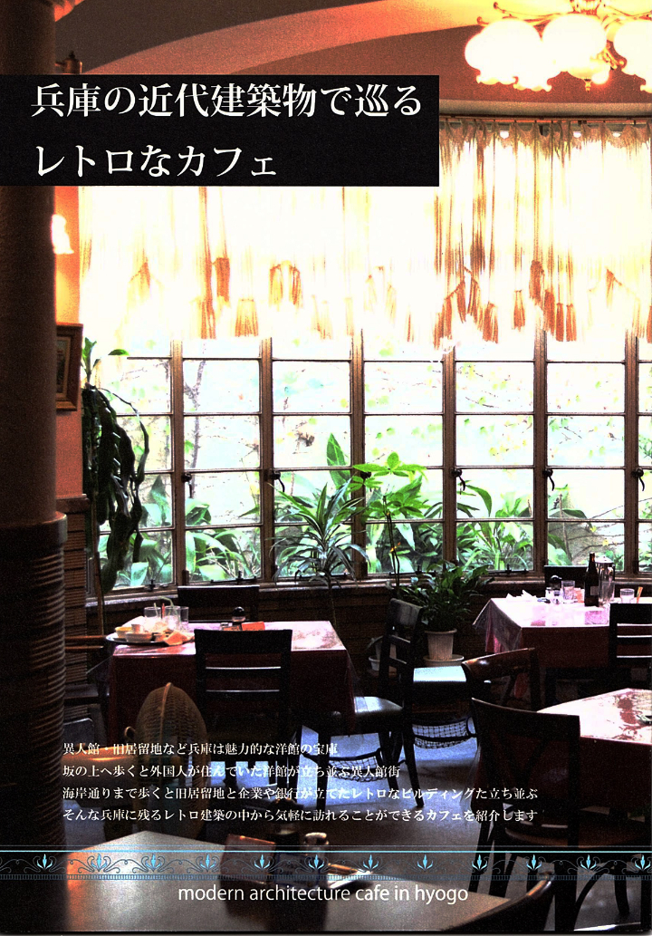 A book cover showing a cafe interior