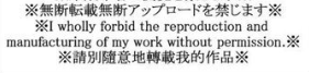 A warning: I wholly forbid the reproduction and manufacturing of my work without permission in Japanese and Chinese as well
