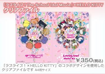 Love Live Hello Kitty 002 - 20150530